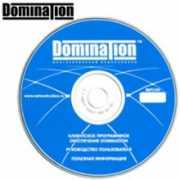 Domination Интеграция с АРМ «ОРИОН»