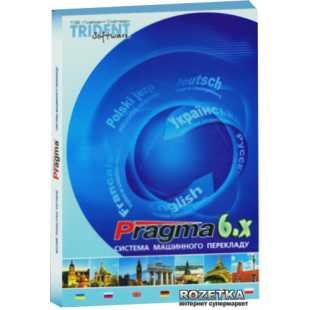 Pragma 6.2 Home (Русский-Английский)