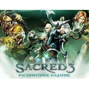 Sacred 3 Расширенное издание (PC)