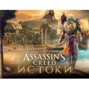 Assassins Creed Истоки (PC)