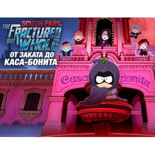 South Park: The Fractured but Whole - дополнение «От заката до Каса-Бонита» (PC)