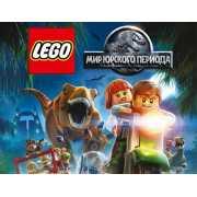 LEGO Мир Юрского периода (PC)