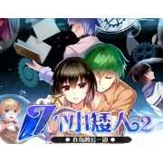 Seven boys 2 (PC)