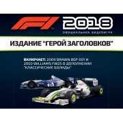 F1 2018 Издание