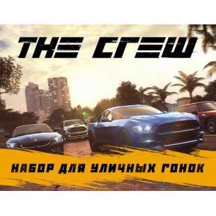 The Crew - DLC 2 Набор для уличных гонок (PC)