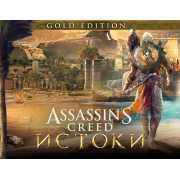 Assassins Creed Истоки - GOLD EDITION (PC)