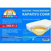 Матрас-трансформер Карапуз