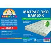Матрас в кроватку Карапуз