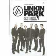 Linkin Park. Руководство пользователя