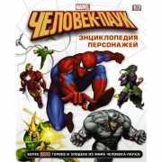 Человек-Паук. Энциклопедия персонажей...