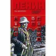 Ленин: Пантократор солнечных пылинок...