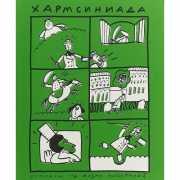 Хармсиниада. Комиксы из жизни писателей...