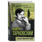 Андрей Тарковский. Сталкер мирового кино...