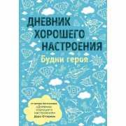 """Дневник хорошего настроения """"Будни героя"""", 208 стр..."""