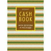 """CashBook """"Мои доходы и расходы"""", 88 листов, в лине..."""