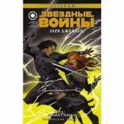 Заря джедаев-3. Война Силы