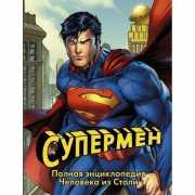 Супермен. Полная энциклопедия человека из стали...