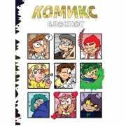 Комикс-блокнот от Федора Комикса
