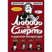 Любовь и смерть в русской литературе в комиксах...