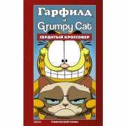 Гарфилд и Grumpy cat. Сердитый кроссовер...