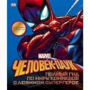 Человек-Паук. Полный гид по миру комиксов о любимом супергер...