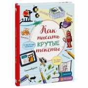 """Блокнот """"Как писать крутые тексты"""", 192 стр...."""