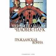 Удивительный Человек-Паук. Гражданская Война...