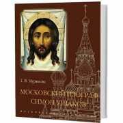 Московский изограф Симон Ушаков