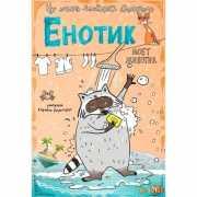 """Блокнот """"Енотик моет животик"""", 80 листов, 100 г/м2..."""