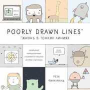 Poorly Drawn Lines. Совершенно непредсказуемые и невероятно ...