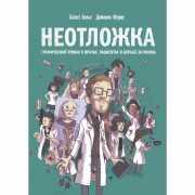 Неотложка. Графический роман о врачах, пациентах и борьбе за...