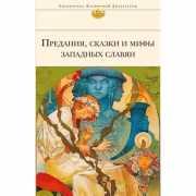 Предания, сказки и мифы западных славян...