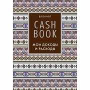 """CashBook """"Мои доходы и расходы"""", 88 листов, коричн..."""