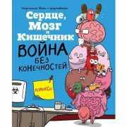 Сердце, Мозг и Кишечник. Война без конечностей...