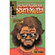 Родословная хип-хопа. Выпуск №11