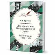 Записки члена Государственной думы. Воспоминания. 1905-1928...
