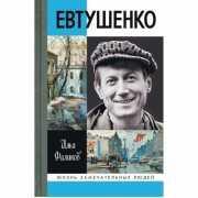 Евтушенко. Love Story