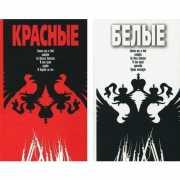 Красные/Белые. Комплект из 2-х книг...