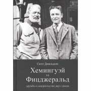 Хемингуэй и Фицджеральд: дружба и соперничество двух гениев...