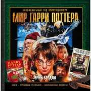 Мир Гарри Поттера. Неофициальный гид коллекционера...