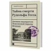 Тайна смерти Рудольфа Гесса. Дневник надзирателя Межсоюзной ...