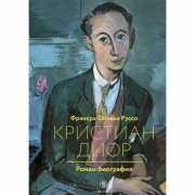 Кристиан Диор. Роман-биография