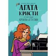 Агата Кристи. История жизни королевы детектива...