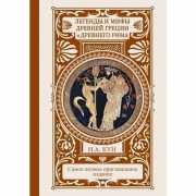 Легенды и мифы Древней Греции и Древнего Рима...