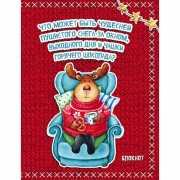 """Блокнот """"Новогодние олени. Горячий шоколад"""", 112 с..."""