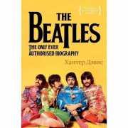 The Beatles. Единственная на свете авторизованная биография...
