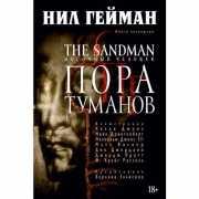 The Sandman. Песочный человек. Книга 4. Пора туманов...