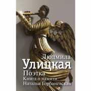 Поэтка. Книга о памяти. Наталья Горбаневская...