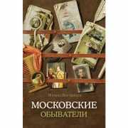 Московские обыватели