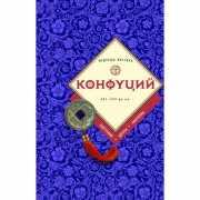 Конфуций. Биография, цитаты, афоризмы...